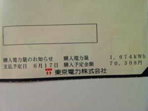 2013年5月の11.5kWの第1号ソーラー発電所の売電金額は70,308円