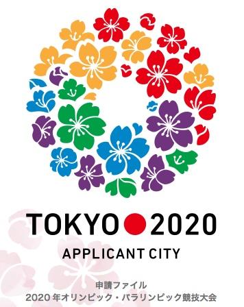 祝2020年オリンピック東京開催決定