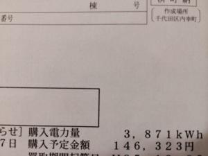 第2号発電所の2014年4月の売電金額は?(第1号との合算分を追記)