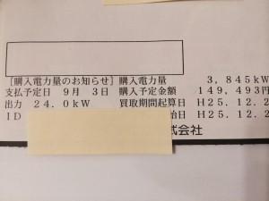 第2号発電所の2014年8月の売電金額は?(第1号との合算分を追記)
