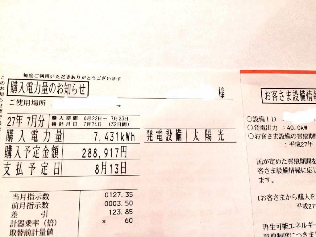 第4号発電所の2015年7月の売電金額は?